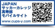 JAPANサッカーカレッジ高等部モバイルサイト