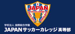 学校法人 国際総合学園:JAPANサッカーカレッジ高等部